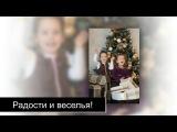 С Новым годом, Друзья! Пусть он будет очень счастливым и волшебным!!! Новогоднее видеообращение семьи Друмашко:)