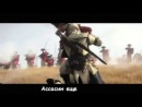 Литерал (Literal) ASSASSIN'S CREED 3-1